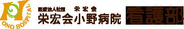医療法人社団栄宏会 栄宏会小野病院 看護部